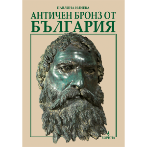 АНТИЧЕН БРОНЗ ОТ БЪЛГАРИЯ БЪЛГАРСКИ ЕЗИК