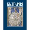 Bulgaria in the European Cartographic Concepts bulgarian language