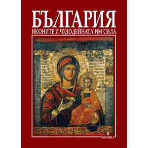 BULGARIA ICONS AND THEIR WONDER - WORKING POWER BULGARIAN LANGUAGE
