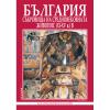 БЪЛГАРИЯ – СЪКРОВИЩА НА СРЕДНОВЕКОВНАТА ЖИВОПИС XI-XV В. БЪЛГАРСКИ ЕЗИК