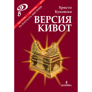 ВЕРСИЯ КИВОТ