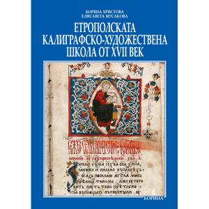 ЕТРОПОЛСКАТА КАЛИГРАФСКО – ХУДЖЕСТВЕНА ШКОЛА ОТ ХVII ВЕК
