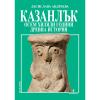 KAZANLAK EIGHT THOUSAND YEARS OF ANCIENT HISTORY BULGARIAN LANGUAGE