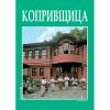 KOPRIVSHTISTA BULGARIAN LANGUAGE