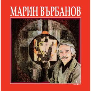 МАРИН ВЪРБАНОВ БЪЛГАРСКИ ЕЗИК