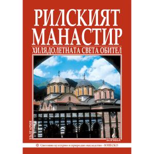 РИЛСКИЯТ МАНАСТИР БЪЛГАРСКИ ЕЗИК