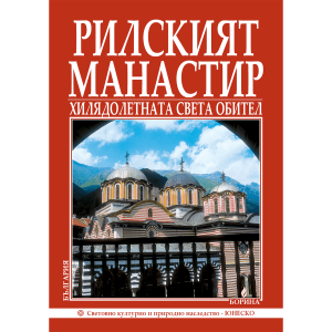 RILA MONASTERY BULGARIAN LANGUAGE