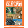ROCK-HEWN MONASTERIES IN BULGARIA BULGARIAN LANGUAGE
