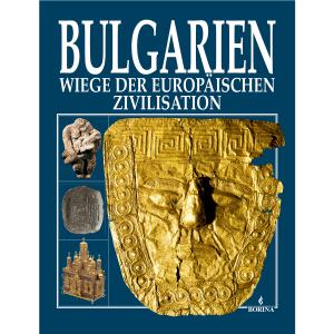 БЪЛГАРИЯ – ЛЮЛКА НА ЕВРОПЕЙСКАТА ЦИВИЛИЗАЦИЯ НЕМСКИ ЕЗИК
