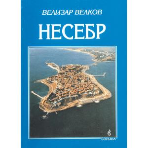 НЕСЕБЪР